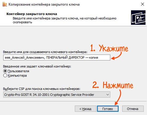 Как скопировать ЭЦП с флешки на флешку: подробная инструкция с картинками