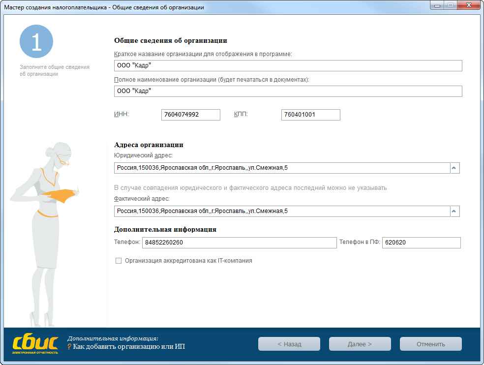 как узнать фактический адрес организации по инн на сайте нужен крупный займ