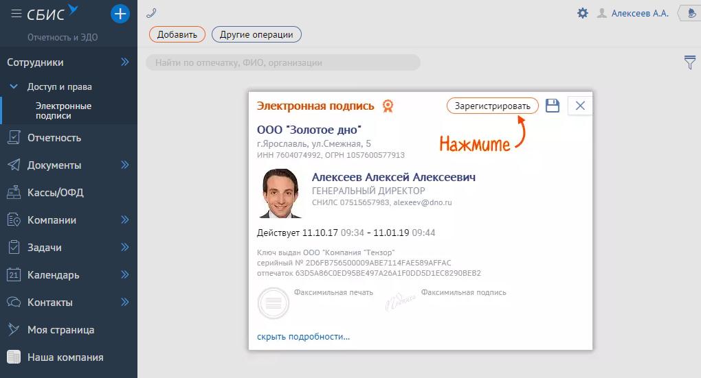 Сбис онлайн вход по сертификату