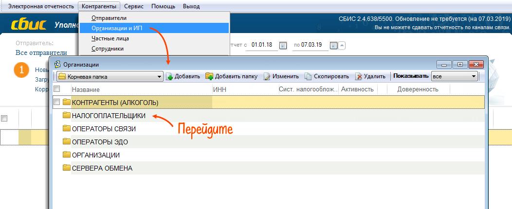 Сбис электронная отчетность фсс регистрация ип и юл фз