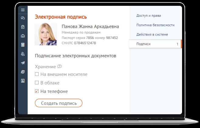 Тензор электронная отчетность контакты что нужно для регистрации ооо в 46 налоговой